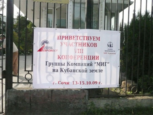Конференция Группы компаний «МИГ»
